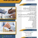 ابزارهای تامین مالی در بازار سرمایه